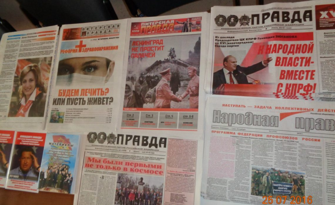 Первичная партийная организация «Гагаринская» провела партсобрание в годовщину очередной победы советской космонавтики