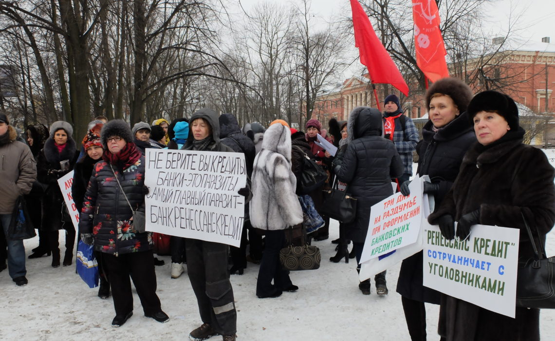 В Адмиралтейском районе Санкт-Петербурга состоялся митинг граждан, пострадавших от махинаций в сфере кредитования физических лиц