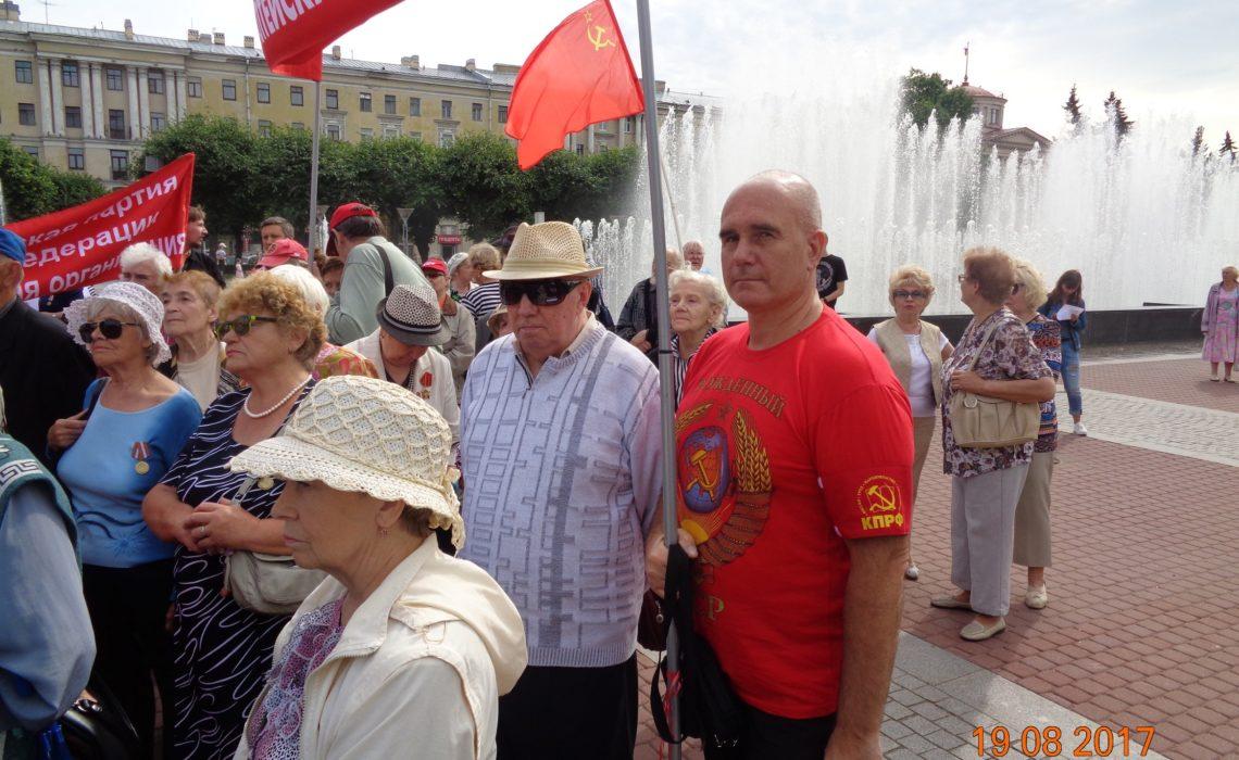 19 августа на площади Ленина состоялся митинг в поддержку закона «О детях войны», организованный Санкт-Петербургским отделением КПРФ