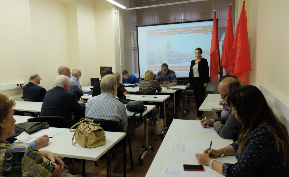 23 августа состоялся совместный пленум комитета и контрольно-ревизионной комиссии Адмиралтейского районного отделения КПРФ