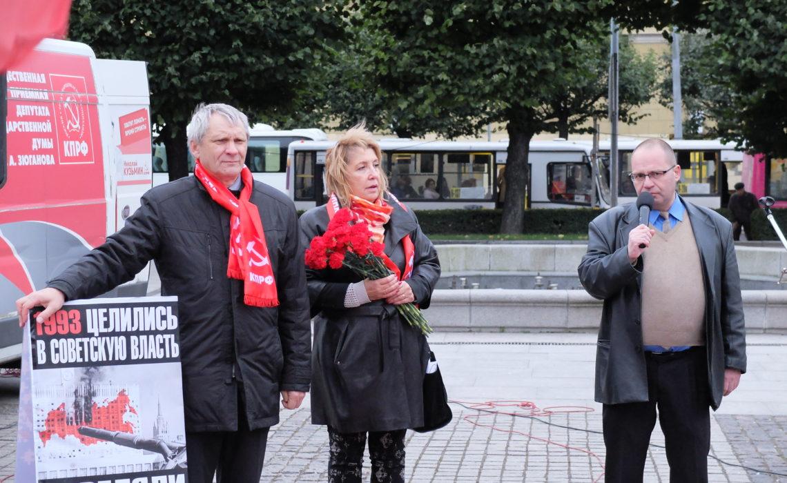Митинг памяти, посвященный годовщине трагических событий октября 1993 года