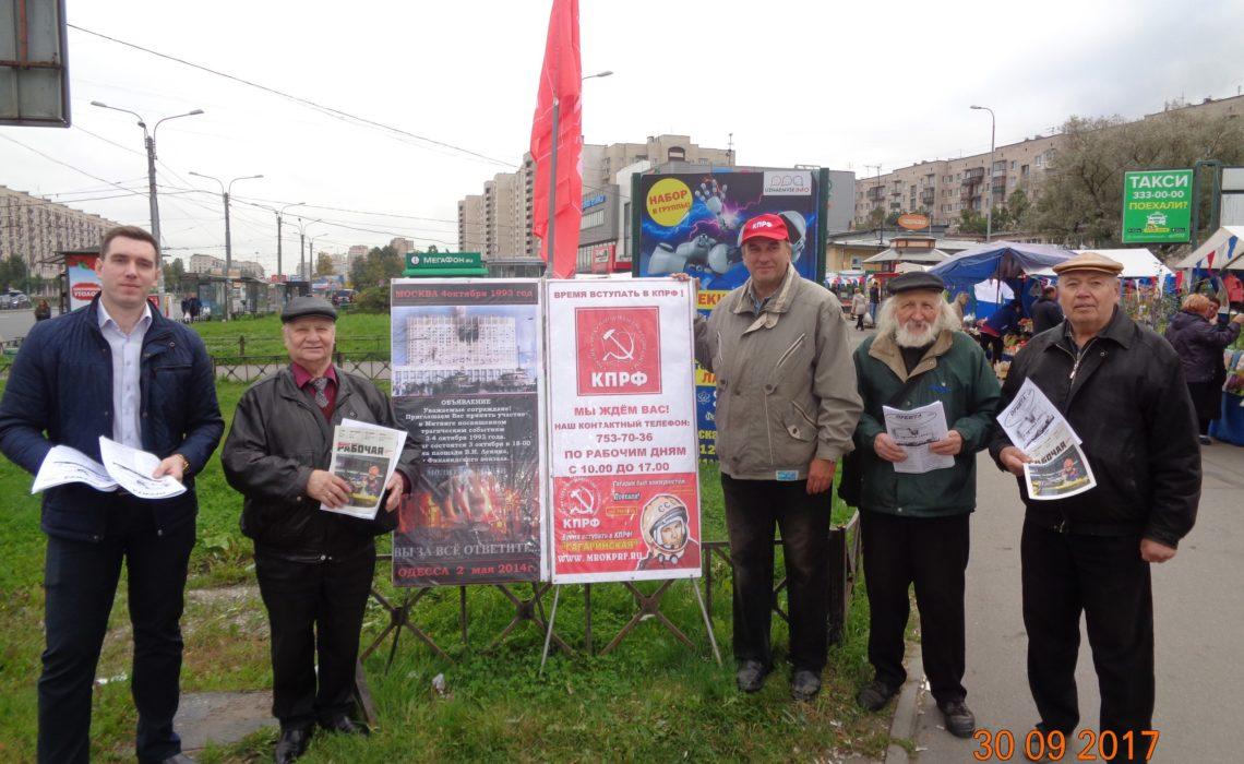 Олигархическая власть панически боится уличных акций в честь 100-летия Великой Октябрьской социалистической революции