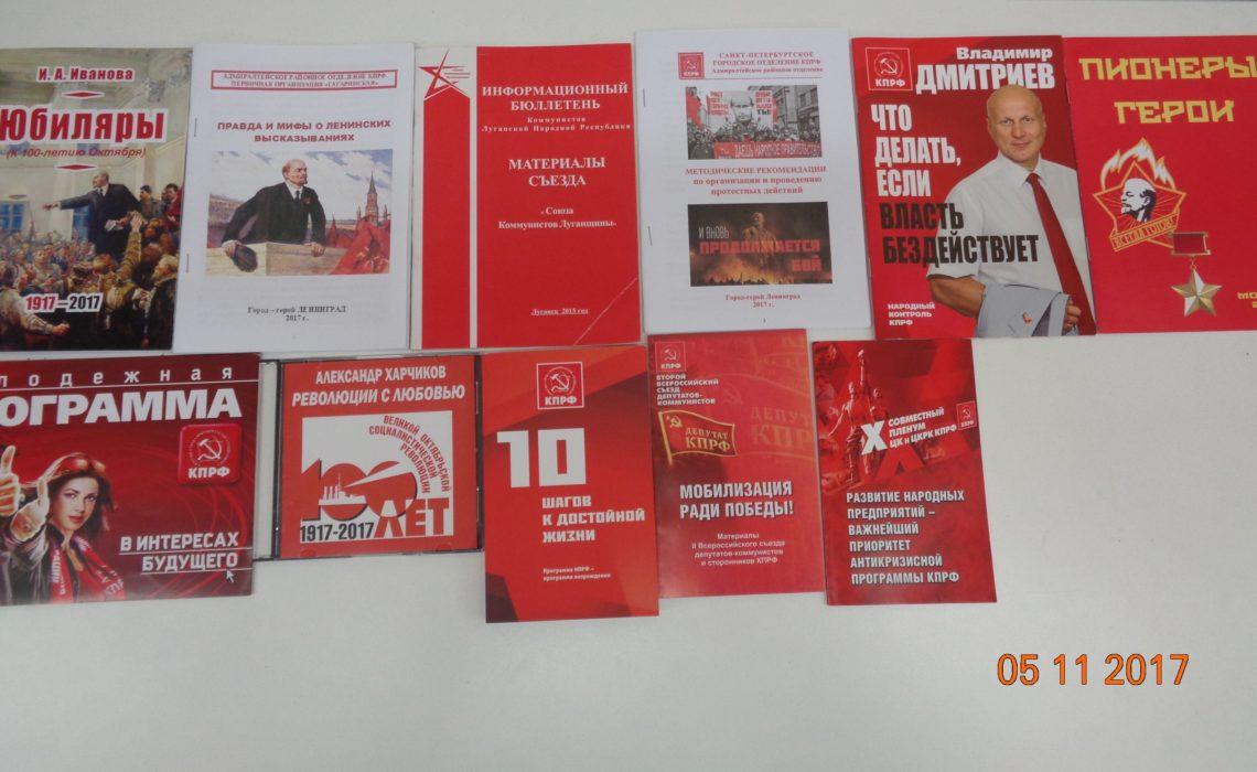 Славить Великую Октябрьскую социалистическую революцию не столько словами, сколько делами и поступками во имя победы над контрреволюцией!