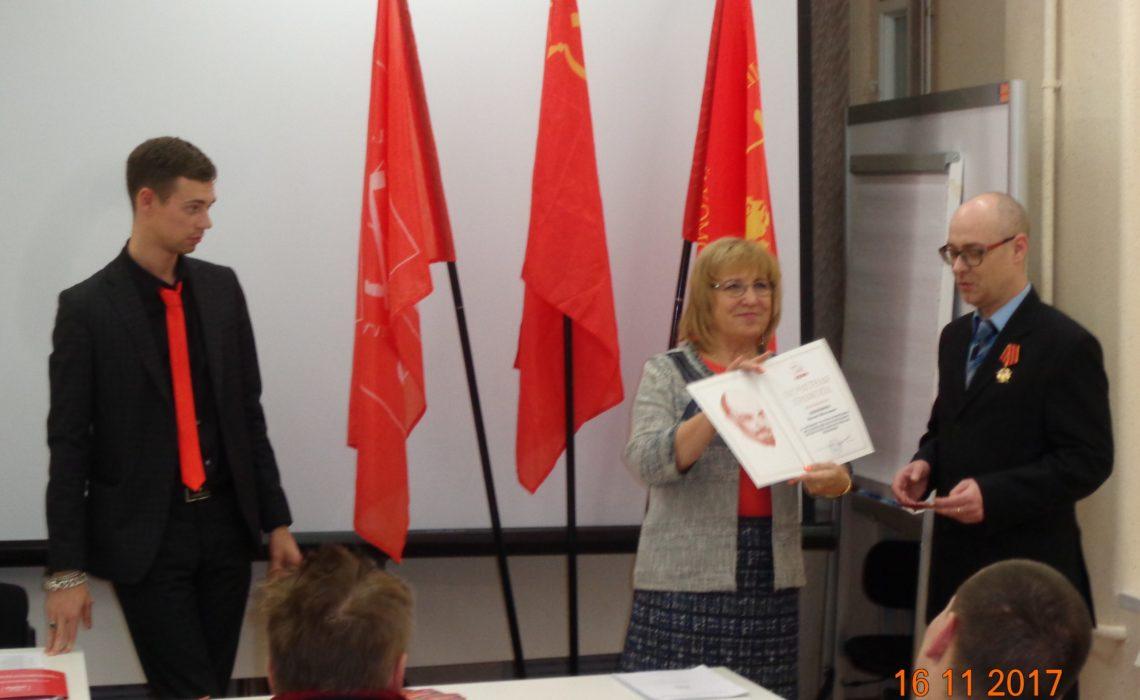 Пленум районного комитета 16.11.2017