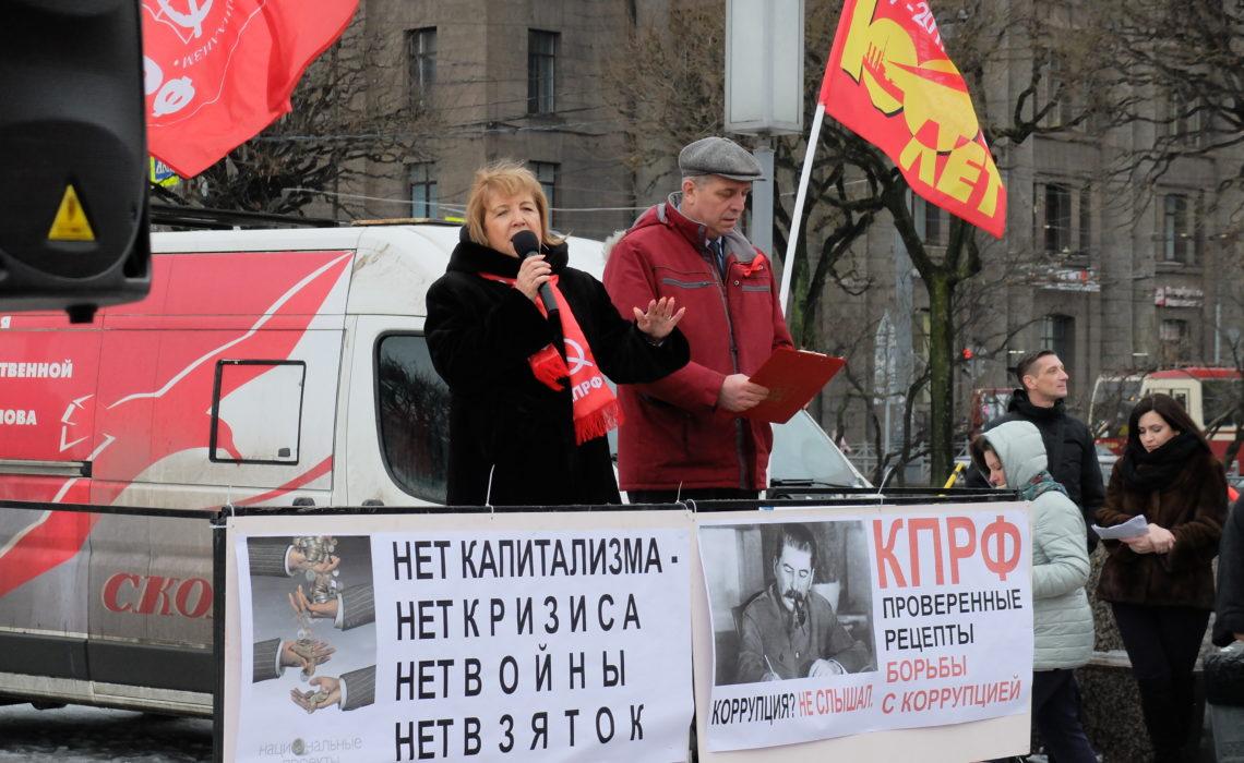 Митинг против коррупции и антинародной политики властей