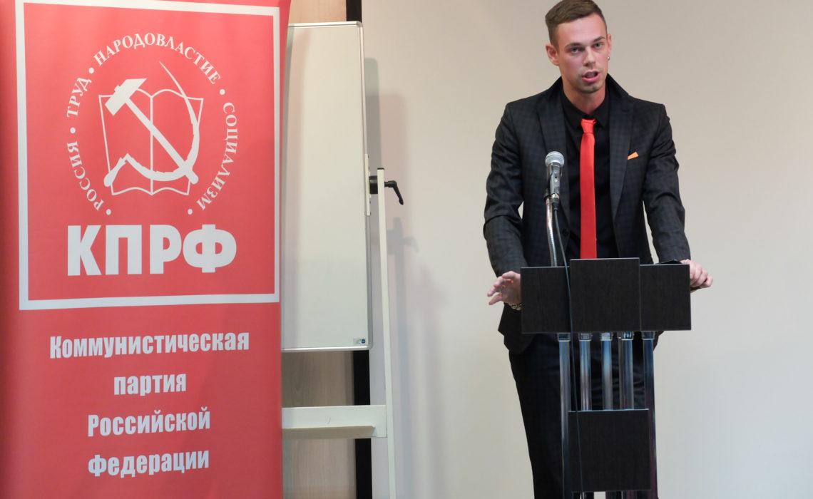 XI совместный пленум Комитета и КРК Санкт-Петербургского отделения КПРФ