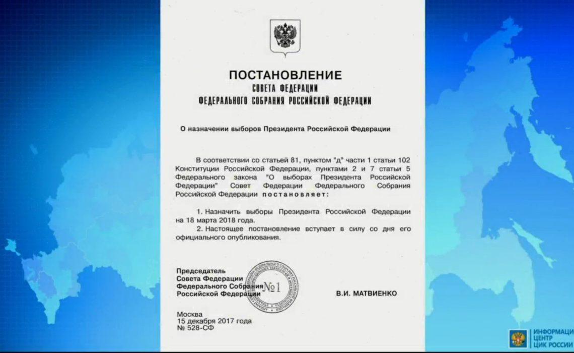 ЦИК России объявил о старте избирательной кампании по выборам Президента России