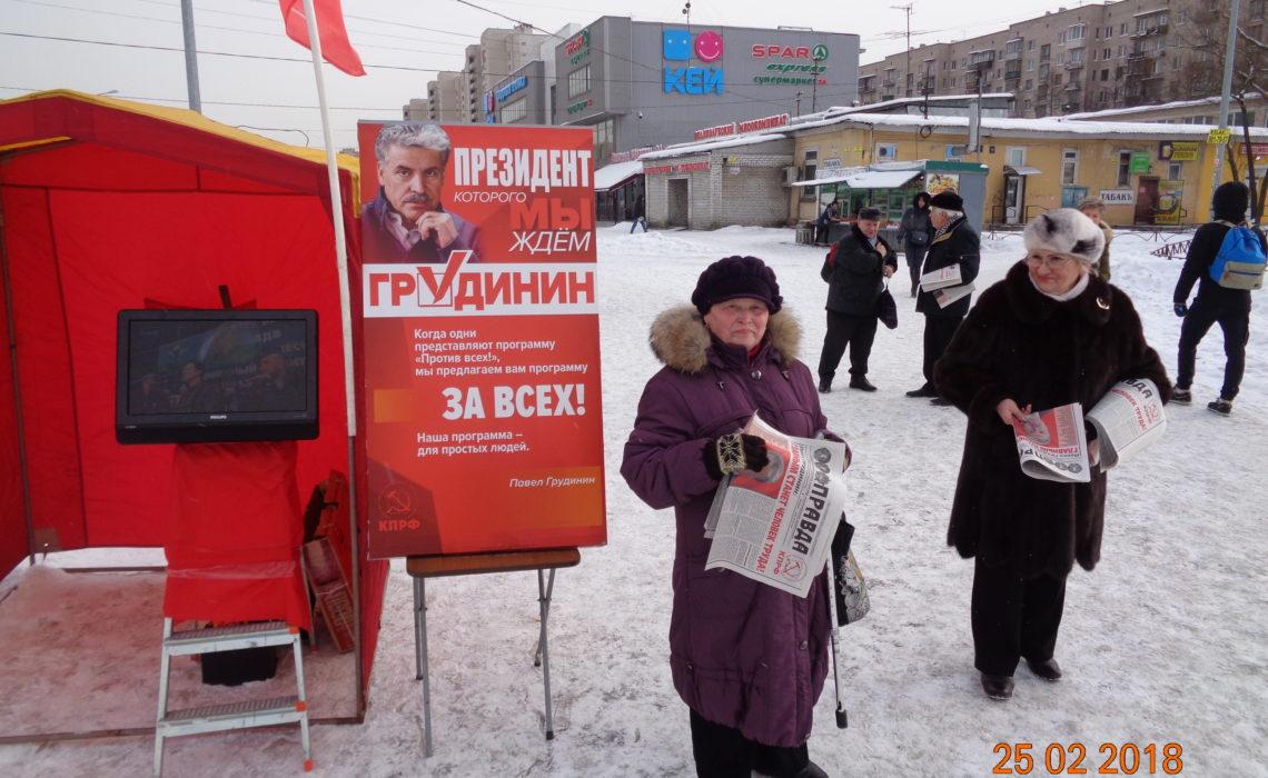 В муниципальном округе Гагаринское прошёл митинг за Павла Грудинина