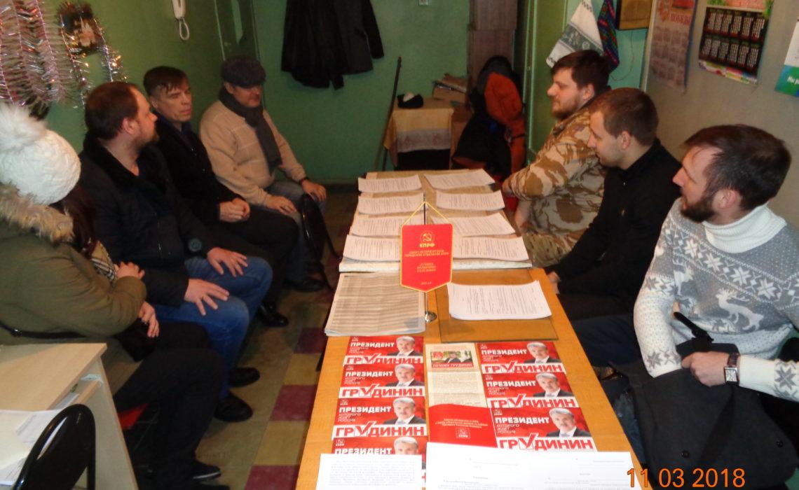 Отстоять право трудового народа России на честные выборы и достойную жизнь!