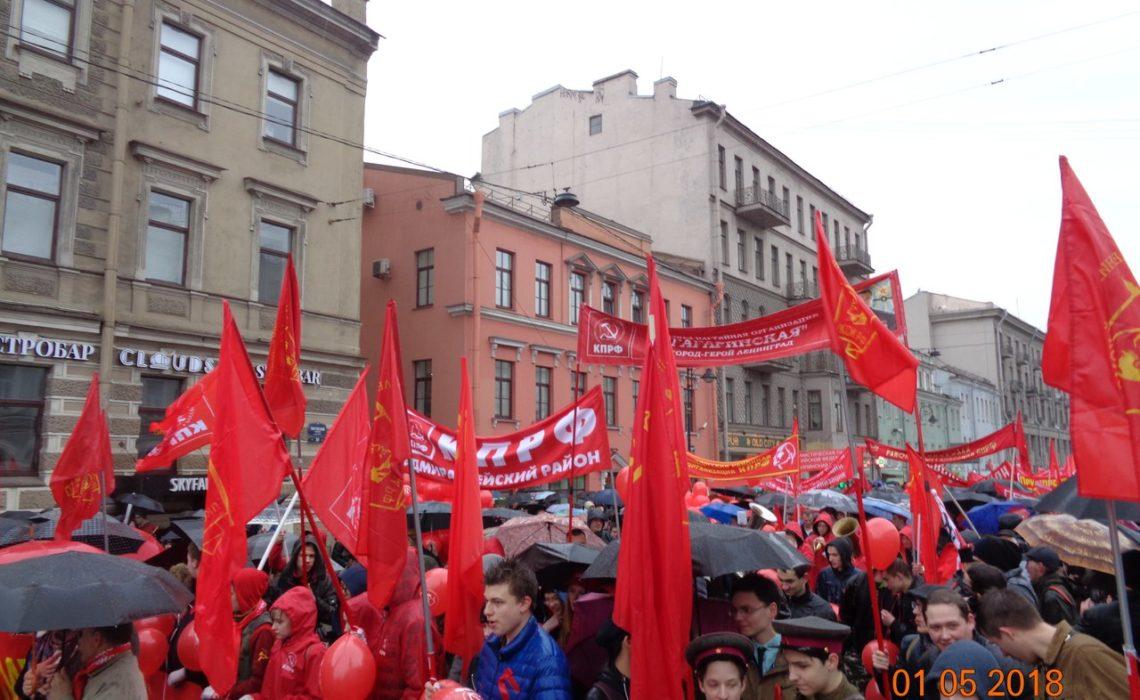 В Санкт-Петербурге КПРФ выдвинула экономические и политические требования в защиту прав трудового народа