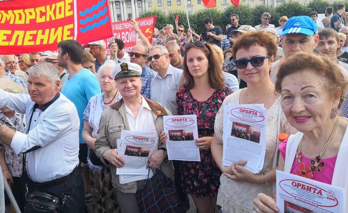 Ленинградцы требуют объявить импичмент ПРЕЗИДЕНТУ с низкой социальной ответственностью!