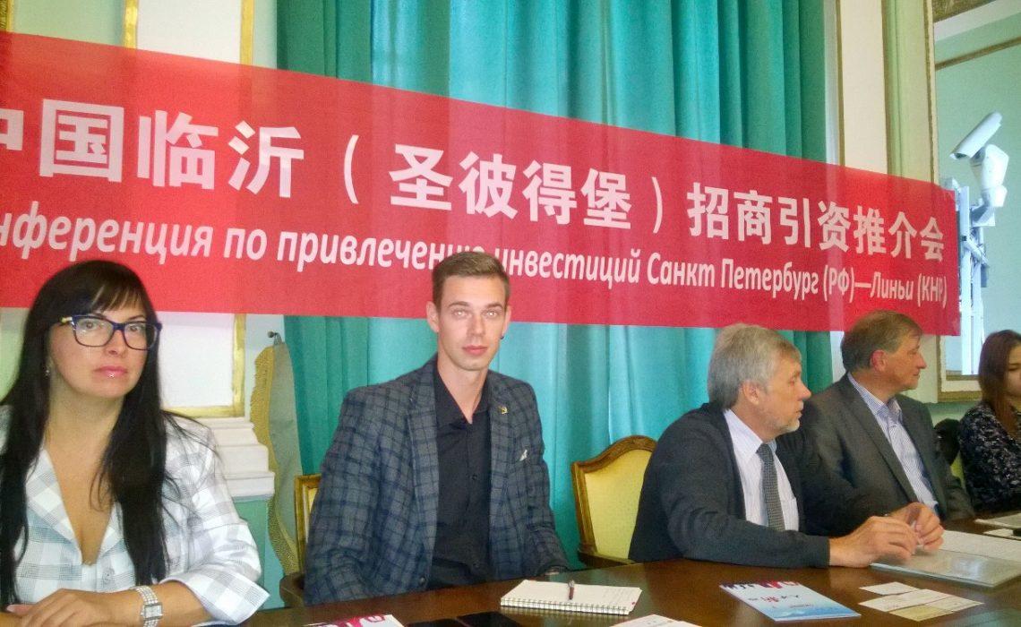 Коммунисты Санкт-Петербурга и Китая встретились в рамках конференции по привлечению инвестиций