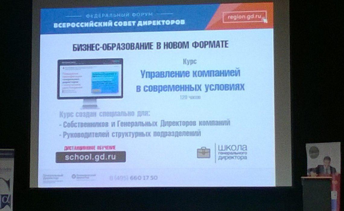 Юридическая служба посетила Всероссийский Совет директоров